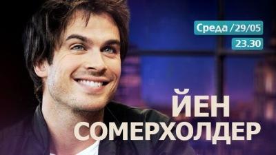 """Йен на шоу """"Вечерний Ургант"""" [29 мая]"""