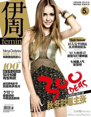 Нина для журнала Femina