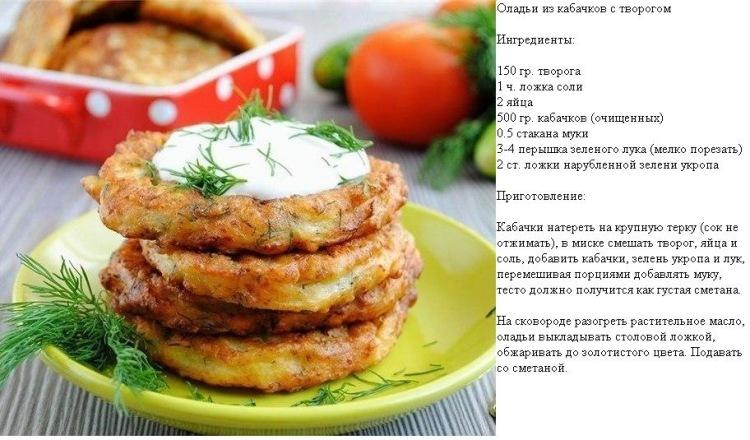 Оладьи из кабачков, рецепт