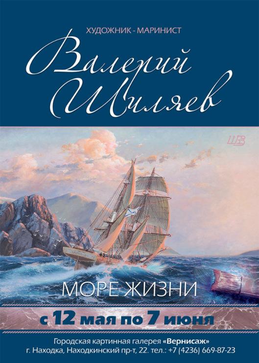 Выставка Валерий Шиляев - Море Жизни 12-05-07-06-2016