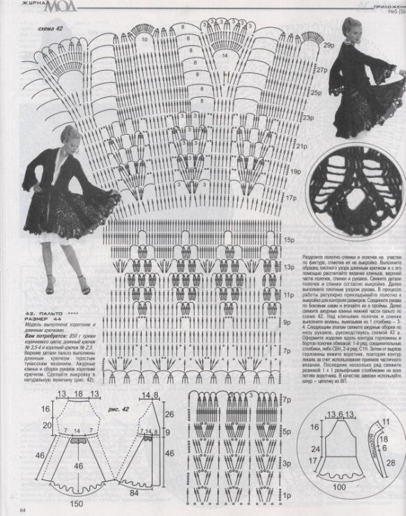 Вязание крючком журналы мод со схемами 71