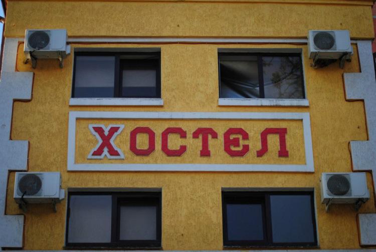 хостел Ростова-на Дону, ул. Социалистическая 22